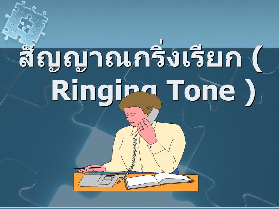 สัญญาณกริ่งเรียก ( Ringing Tone )