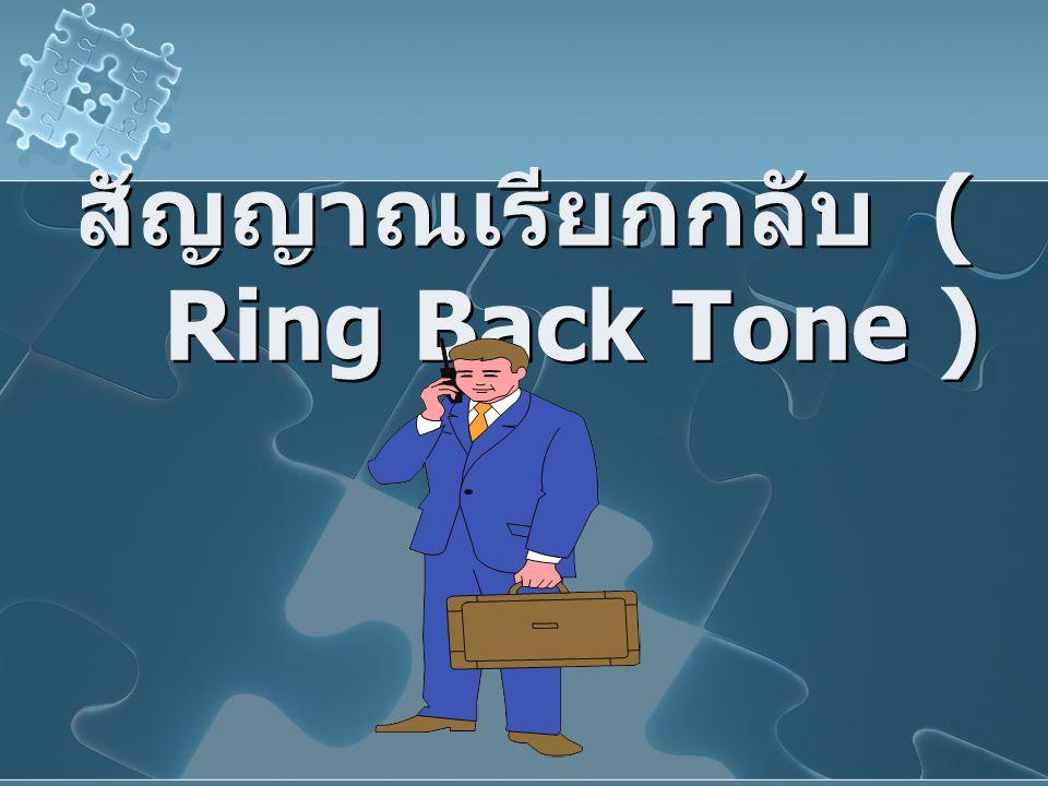 สัญญาณเรียกกลับ ( Ring Back Tone )