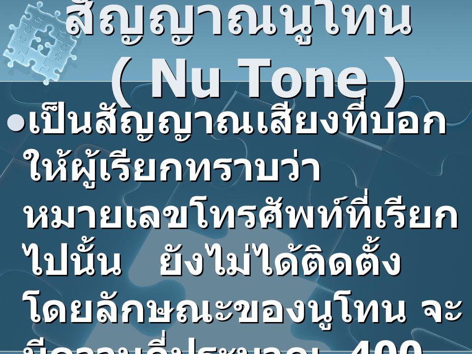 สัญญาณนูโทน ( Nu Tone )