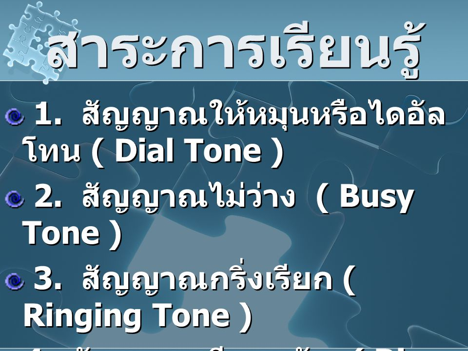 สาระการเรียนรู้ 1. สัญญาณให้หมุนหรือไดอัลโทน ( Dial Tone )