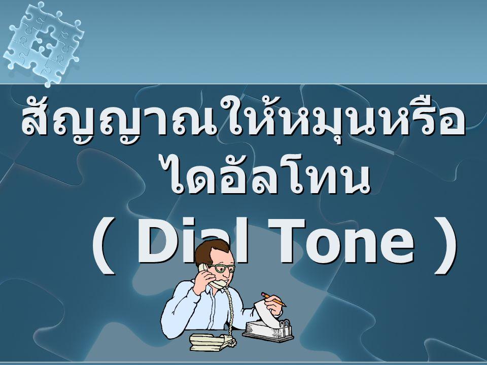 สัญญาณให้หมุนหรือไดอัลโทน ( Dial Tone )