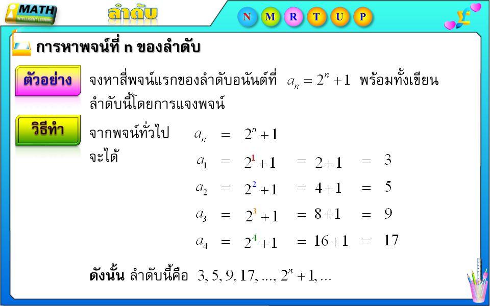 ลำดับ การหาพจน์ที่ n ของลำดับ ตัวอย่าง