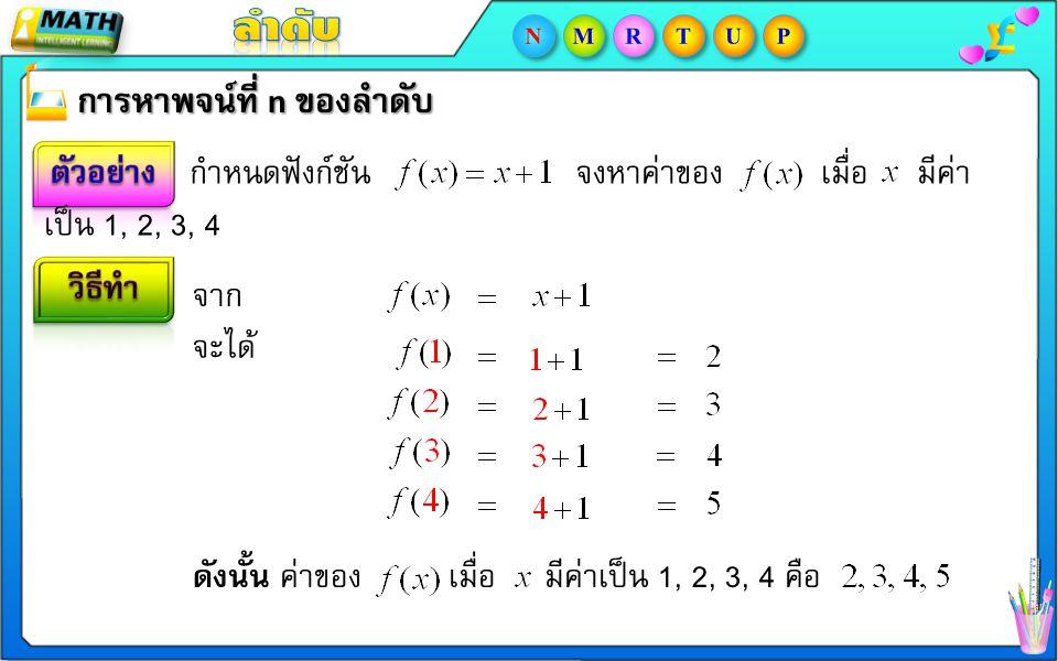 ลำดับ การหาพจน์ที่ n ของลำดับ