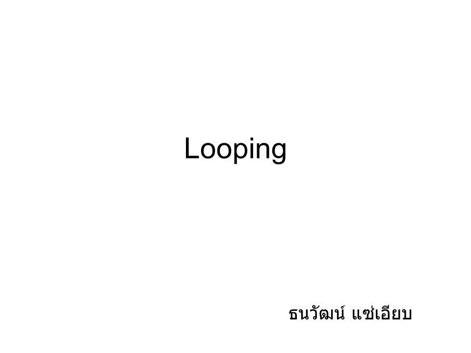 Looping ธนวัฒน์ แซ่เอียบ