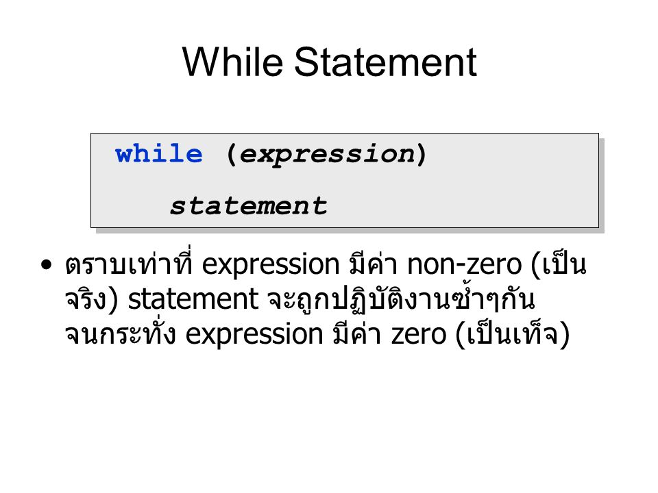 While Statement while (expression) statement
