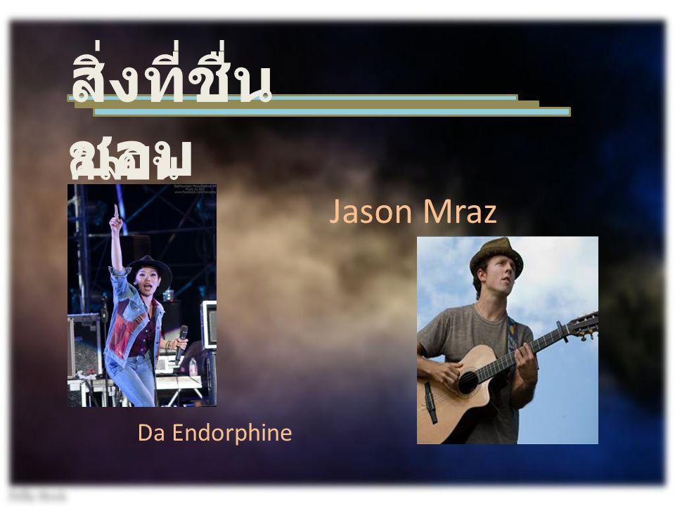 สิ่งที่ชื่นชอบ ศิลปิน Jason Mraz Da Endorphine