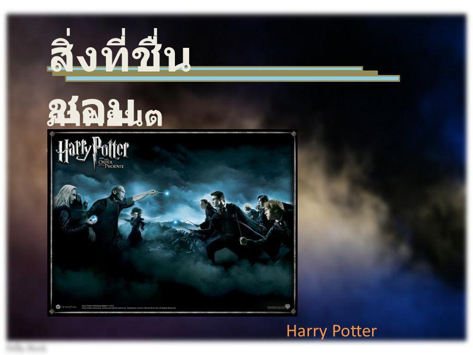 สิ่งที่ชื่นชอบ ภาพยนตร์ Harry Potter