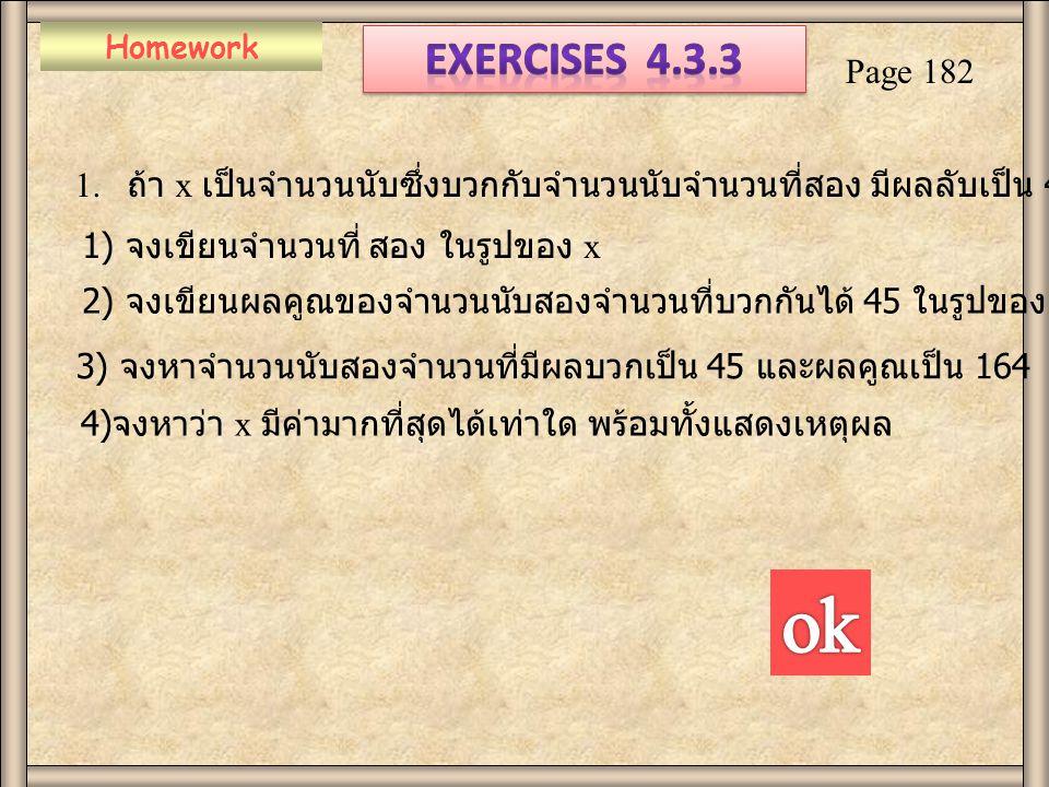 Homework Exercises 4.3.3. Page 182. ถ้า x เป็นจำนวนนับซึ่งบวกกับจำนวนนับจำนวนที่สอง มีผลลับเป็น 45.