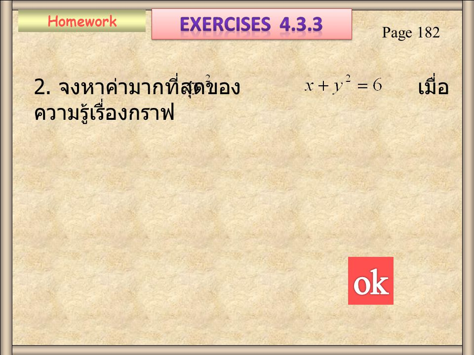 ok Exercises 4.3.3 2. จงหาค่ามากที่สุดของ เมื่อ โดยใช้