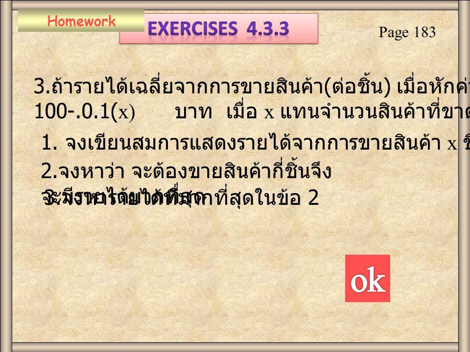 Homework Exercises 4.3.3. Homework. Page 183. 3.ถ้ารายได้เฉลี่ยจากการขายสินค้า(ต่อชิ้น) เมื่อหักค่าใช้จ่ายแล้วเท่ากับ.