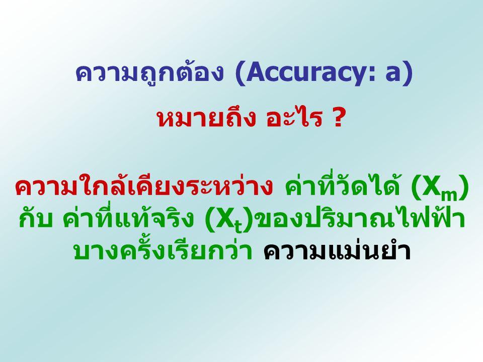 ความถูกต้อง (Accuracy: a)