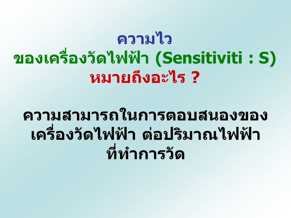 ของเครื่องวัดไฟฟ้า (Sensitiviti : S) หมายถึงอะไร