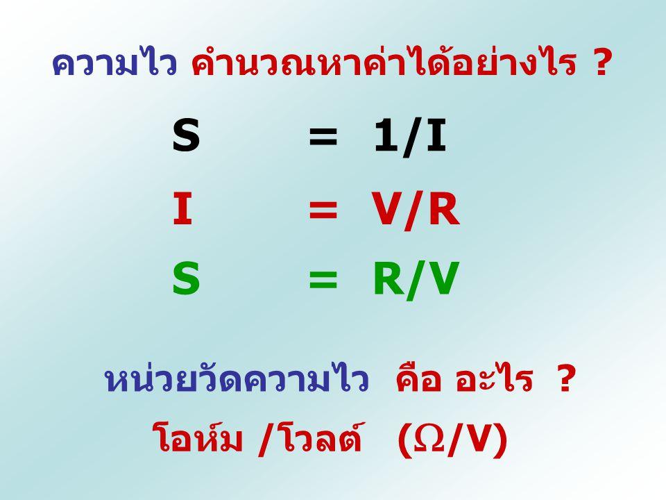 S = 1/I I = V/R S = R/V ความไว คำนวณหาค่าได้อย่างไร