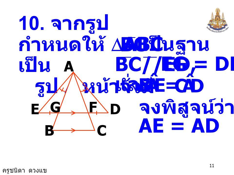 10. จากรูป กำหนดให้ DABC เป็น รูป D หน้าจั่วมี BC เป็นฐาน BC//ED,