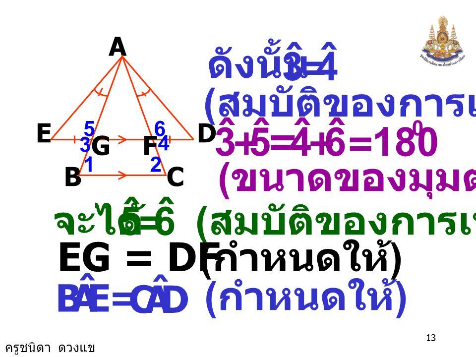 180 4 ˆ 3 ดังนั้น (สมบัติของการเท่ากัน) 5 ˆ 3 6 4 = (ขนาดของมุมตรง) 6