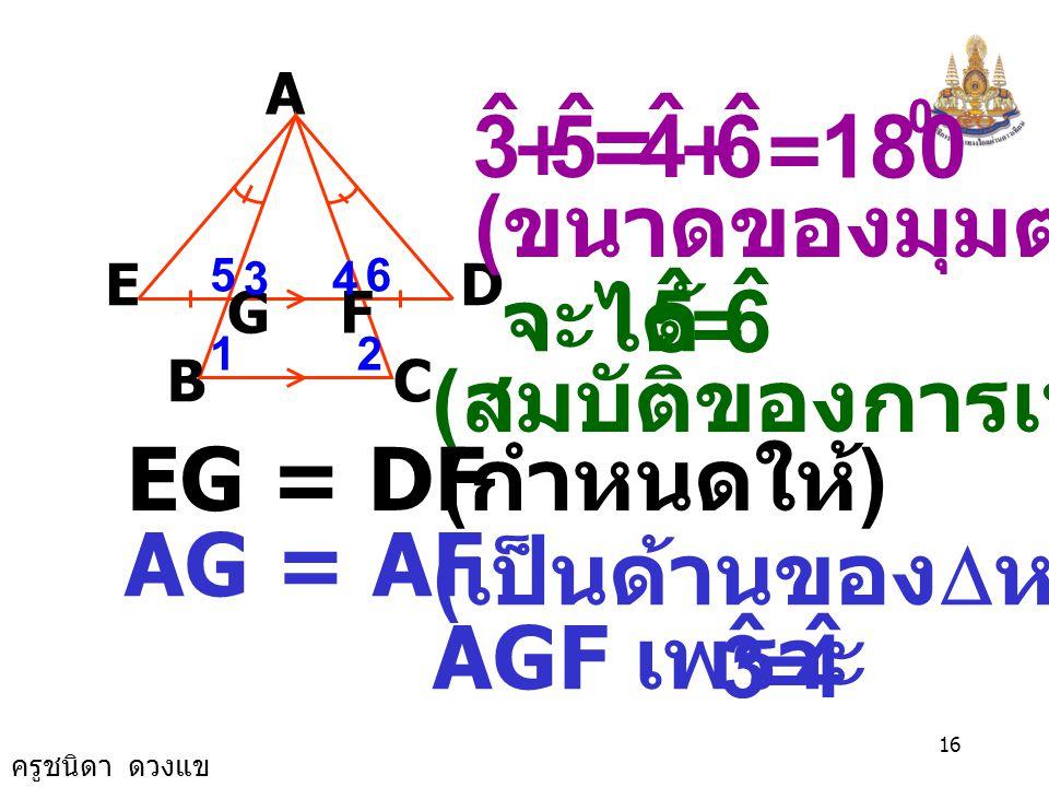 180 5 ˆ 3 6 4 = (ขนาดของมุมตรง) 6 ˆ 5 จะได้ (สมบัติของการเท่ากัน)