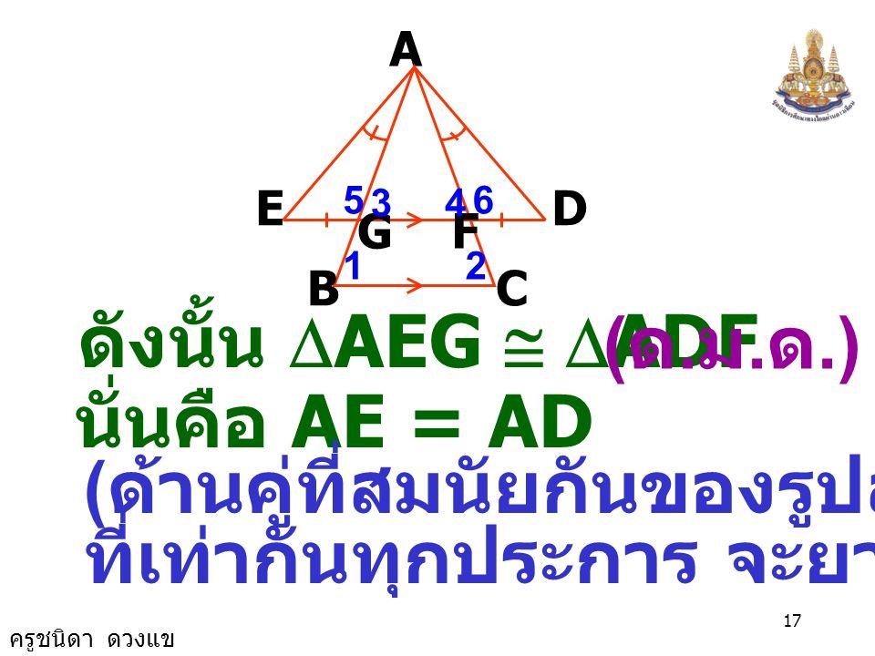 (ด้านคู่ที่สมนัยกันของรูปสามเหลี่ยม ที่เท่ากันทุกประการ จะยาวเท่ากัน)