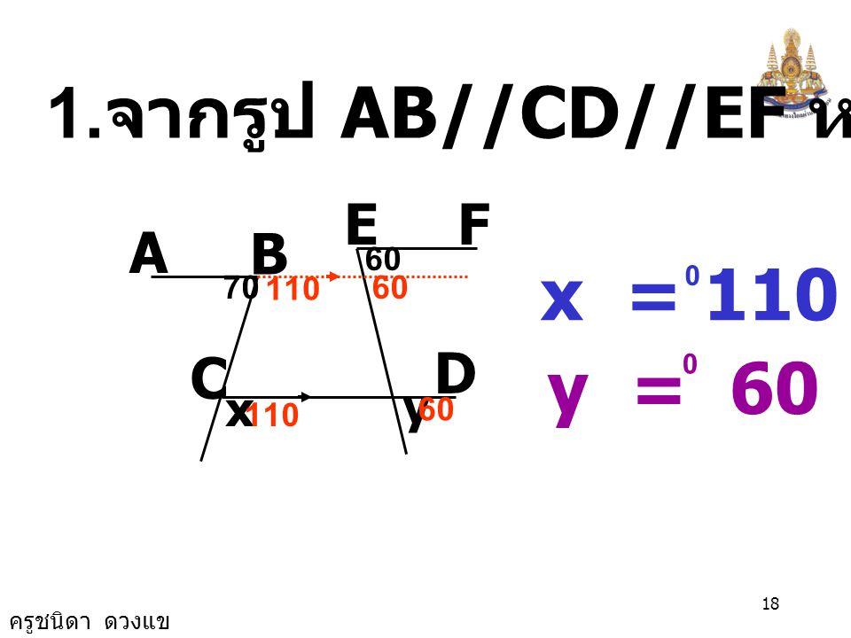 1.จากรูป AB//CD//EF หาค่า x และ y