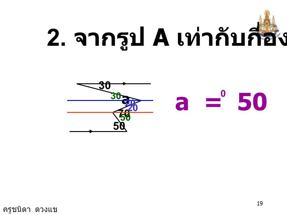 2. จากรูป A เท่ากับกี่องศา