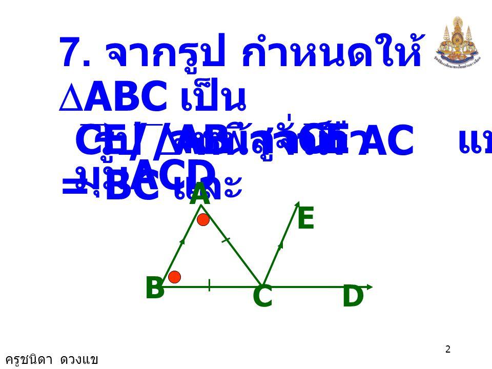 7. จากรูป กำหนดให้ DABC เป็น รูป D หน้าจั่วมี AC = BC และ CE//AB