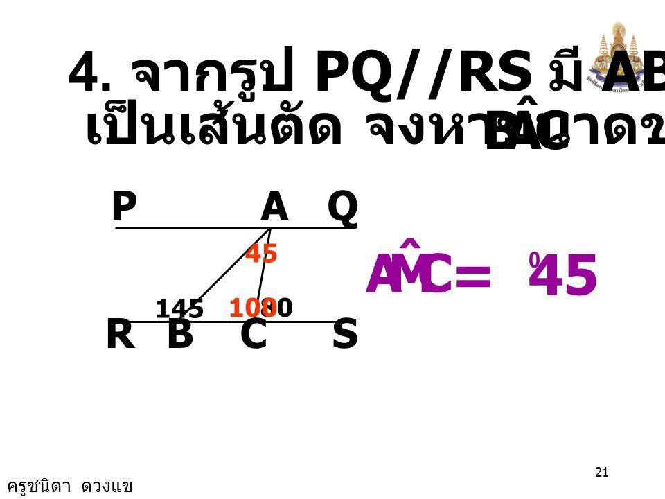 4. จากรูป PQ//RS มี AB และ AC เป็นเส้นตัด จงหาขนาดของ