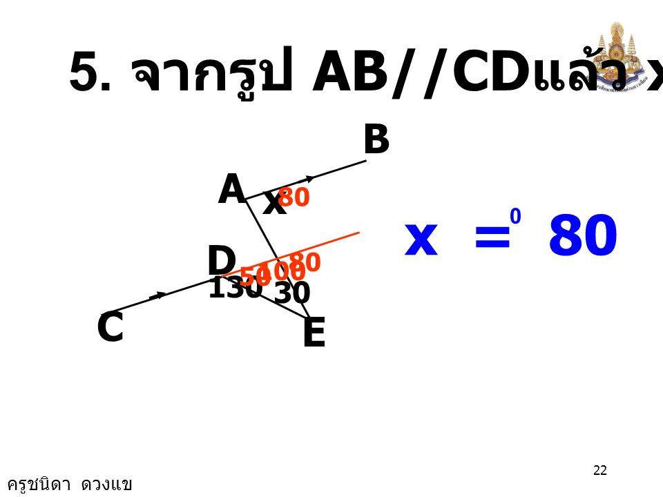 5. จากรูป AB//CDแล้ว x มีค่าเท่าใด