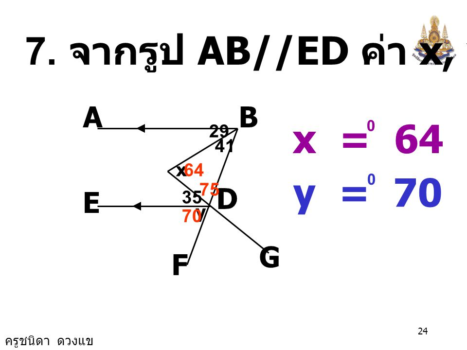 7. จากรูป AB//ED ค่า x, y เป็นเท่าใด