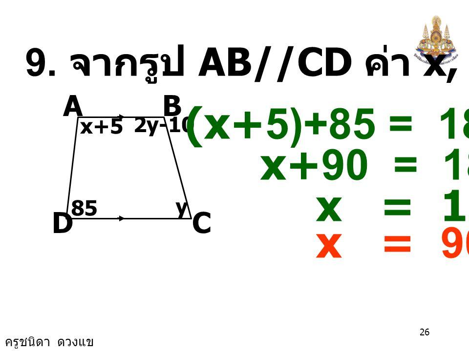 9. จากรูป AB//CD ค่า x, y เป็นเท่าใด