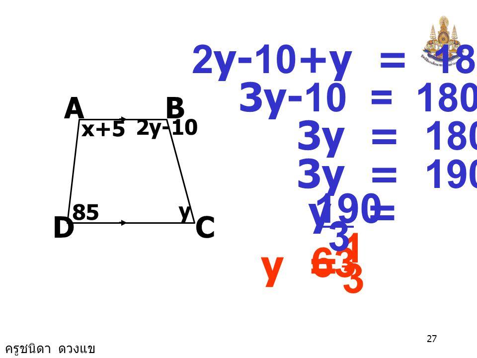 2y-10+y = 180 3y-10 = 180. 3y = 180+10. 3y = 190. y = B. A. D. C. x+5. 2y-10. 85.
