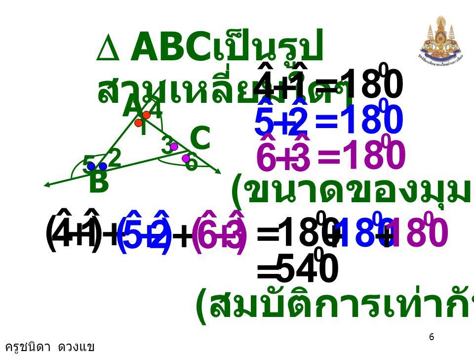 180 180 180 180 540 D ABCเป็นรูปสามเหลี่ยมใดๆ 1 ˆ 4 2 ˆ 5 3 ˆ 6