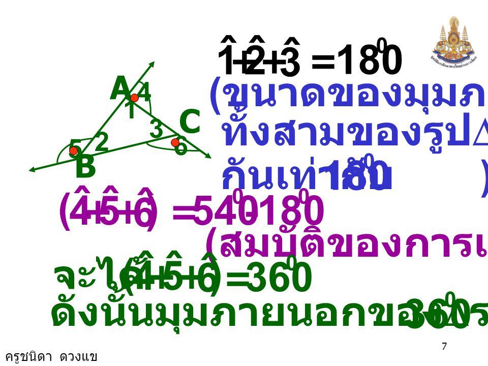 180 180 180 540 360 360 2 ˆ 1 3 (ขนาดของมุมภายใน ทั้งสามของรูปDรวม