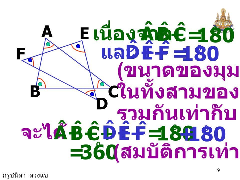 เนื่องจาก = 180 และ = 180 (ขนาดของมุมภาย ในทั้งสามของรูปD