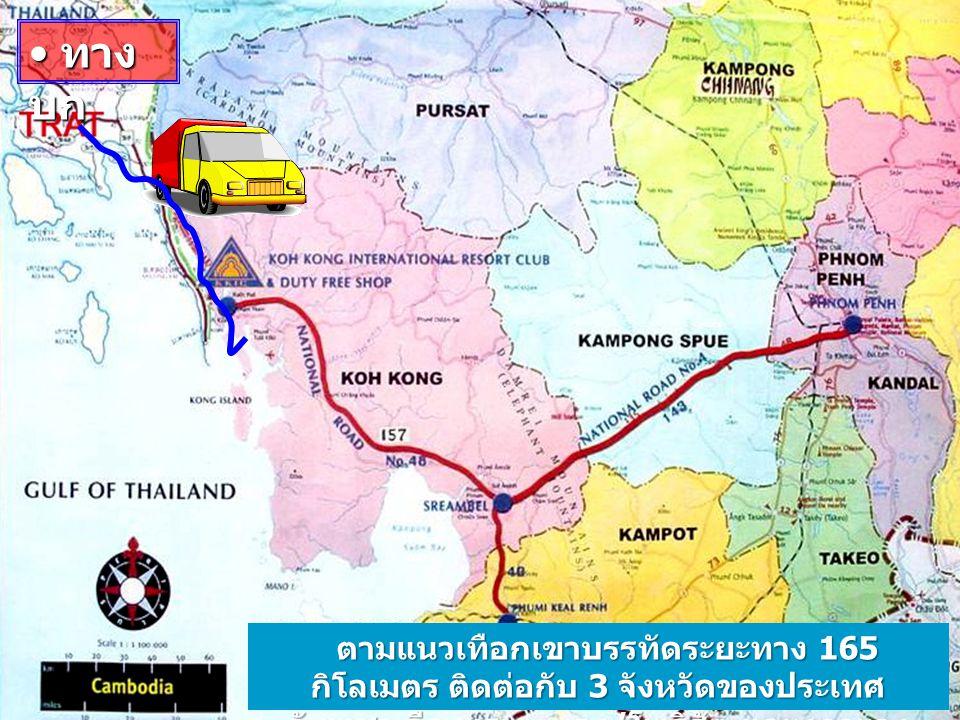 ทางบก ตามแนวเทือกเขาบรรทัดระยะทาง 165 กิโลเมตร ติดต่อกับ 3 จังหวัดของประเทศกัมพูชา คือ พระตะบอง/โพธิสัต และ เกาะกง.