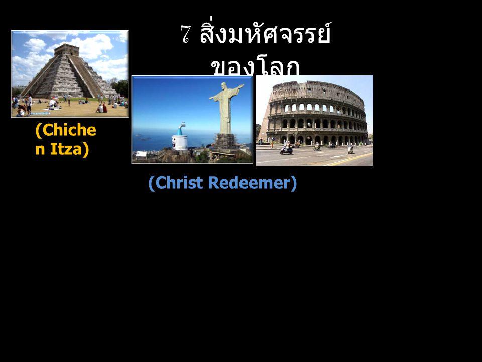 7 สิ่งมหัศจรรย์ของโลก (Chichen Itza) (Christ Redeemer)