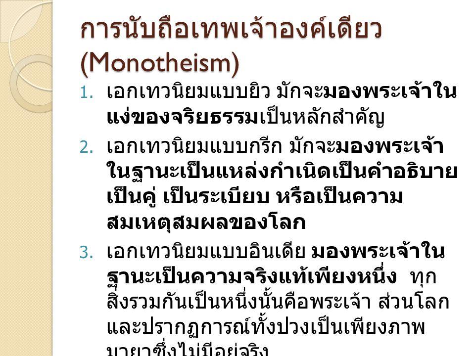 การนับถือเทพเจ้าองค์เดียว (Monotheism)