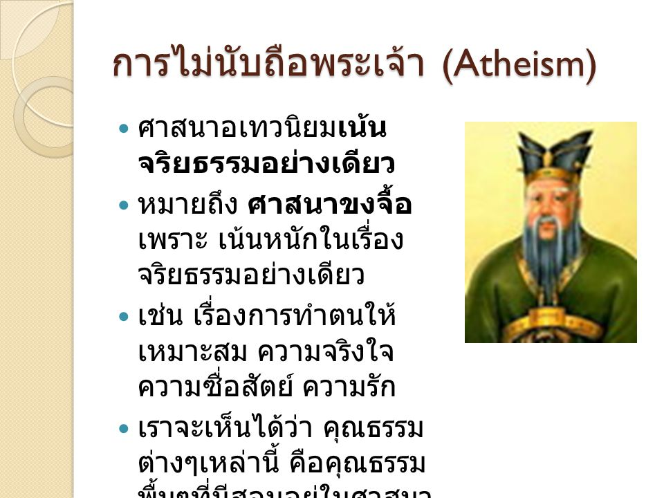 การไม่นับถือพระเจ้า (Atheism)