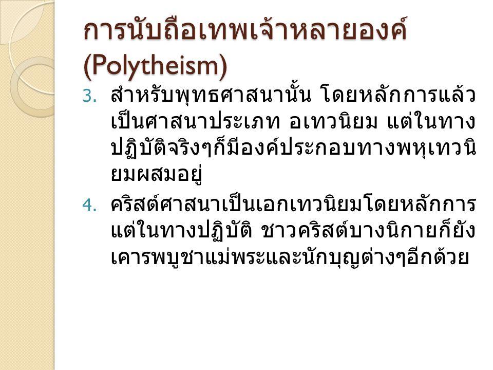 การนับถือเทพเจ้าหลายองค์ (Polytheism)