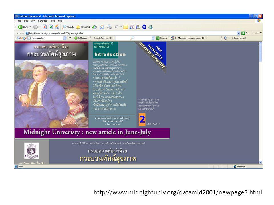http://www.midnightuniv.org/datamid2001/newpage3.html