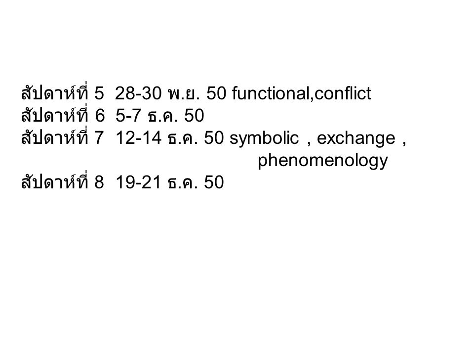 สัปดาห์ที่ 5 28-30 พ.ย. 50 functional,conflict