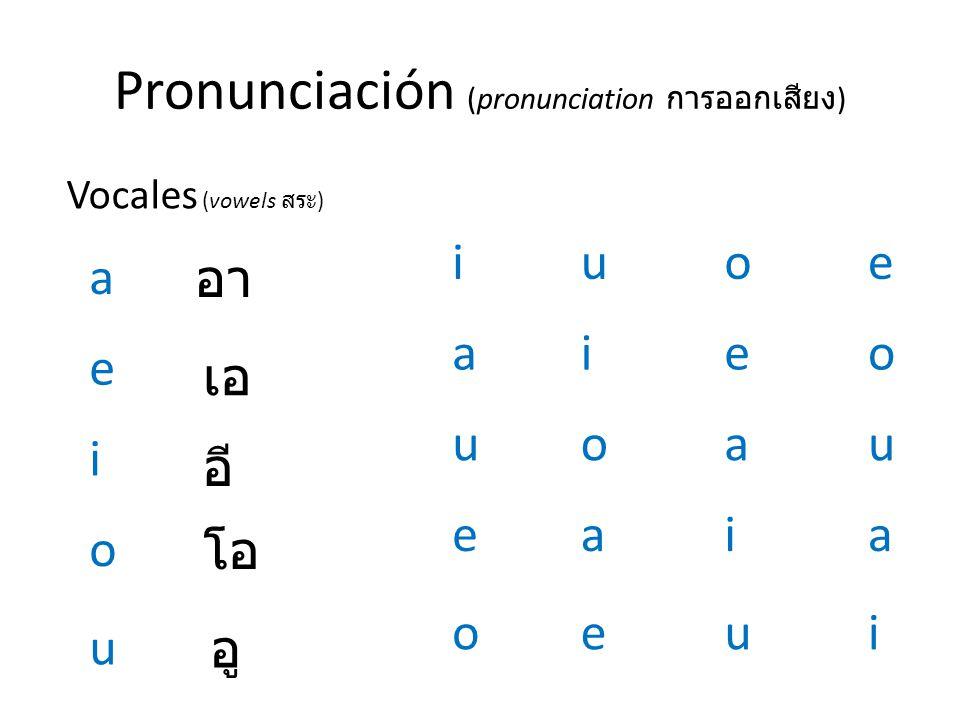 Pronunciación (pronunciation การออกเสียง)