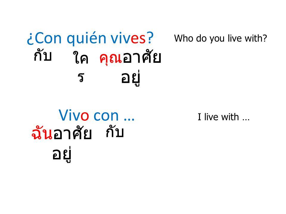 ¿Con quién vives Vivo con … ฉันอาศัยอยู่ กับ คุณอาศัยอยู่ ใคร กับ