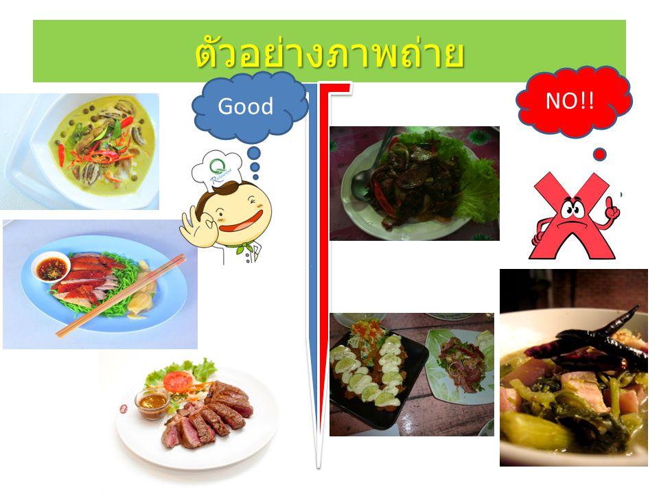 ตัวอย่างภาพถ่าย NO!! Good