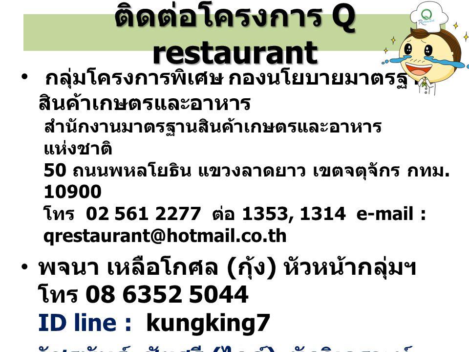 ติดต่อโครงการ Q restaurant