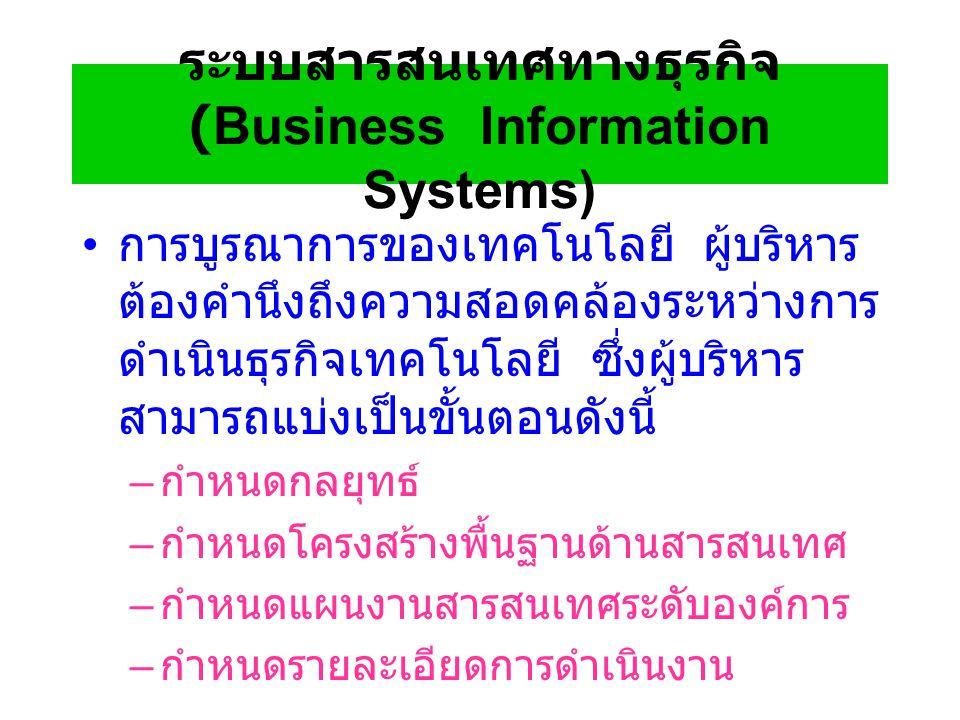 ระบบสารสนเทศทางธุรกิจ (Business Information Systems)