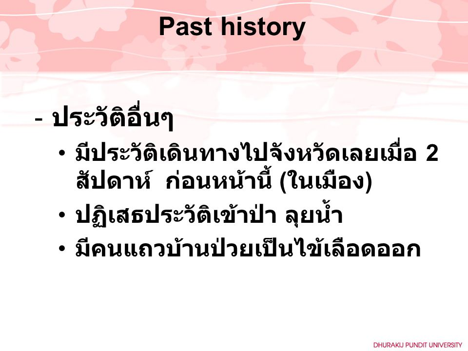 Past history ประวัติอื่นๆ