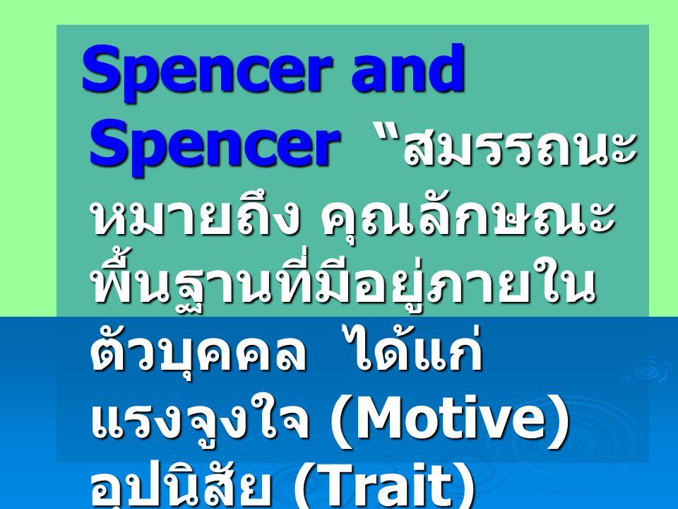 Spencer and Spencer สมรรถนะ หมายถึง คุณลักษณะพื้นฐานที่มีอยู่ภายในตัวบุคคล ได้แก่ แรงจูงใจ (Motive) อุปนิสัย (Trait)