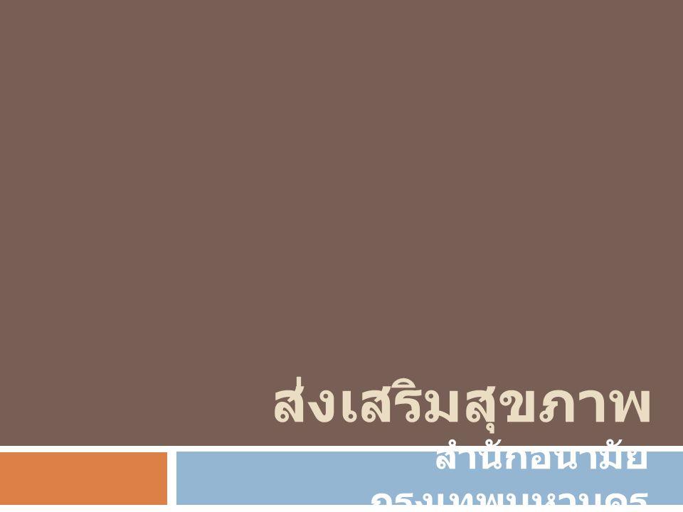 สำนักอนามัย กรุงเทพมหานคร