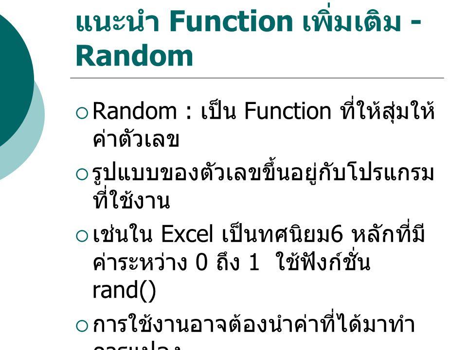 แนะนำ Function เพิ่มเติม - Random