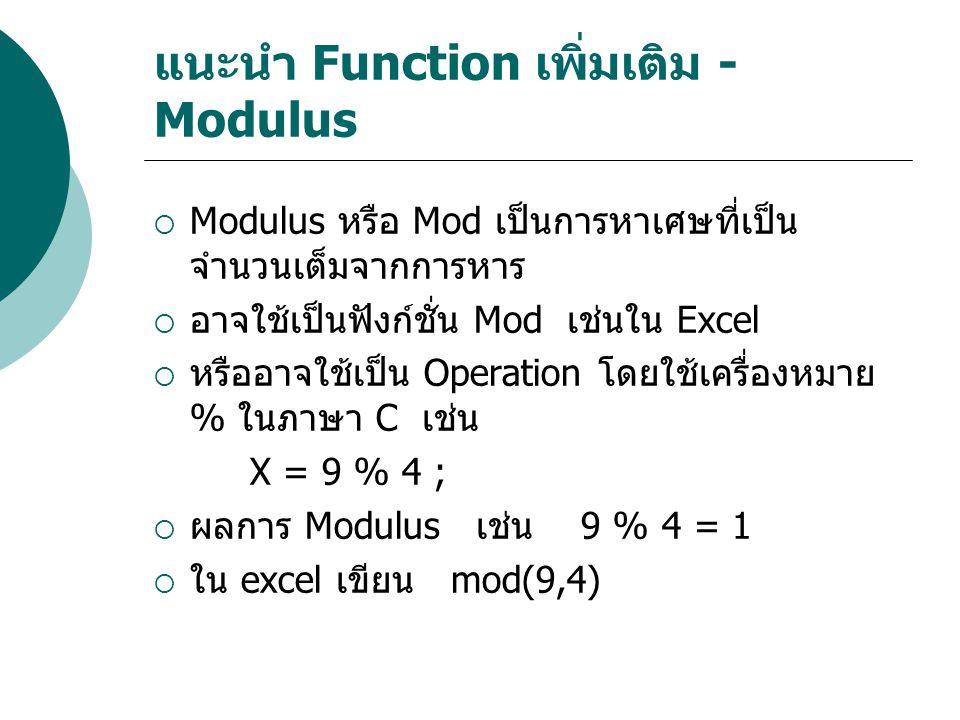 แนะนำ Function เพิ่มเติม - Modulus