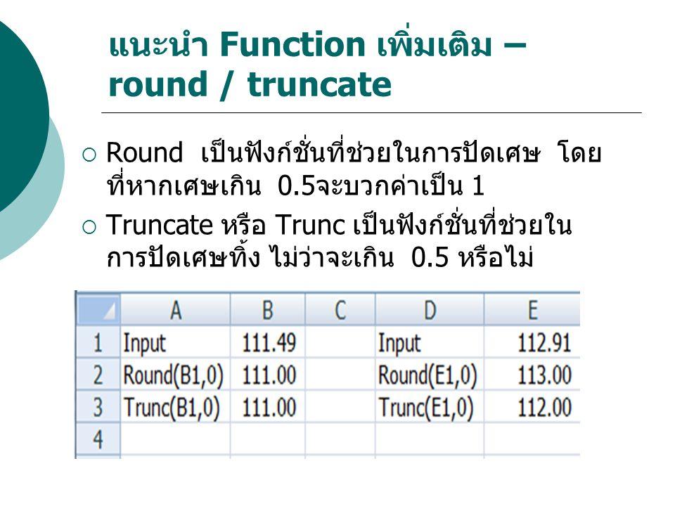 แนะนำ Function เพิ่มเติม – round / truncate